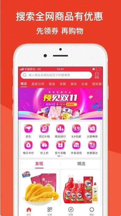 多惠省app安卓版