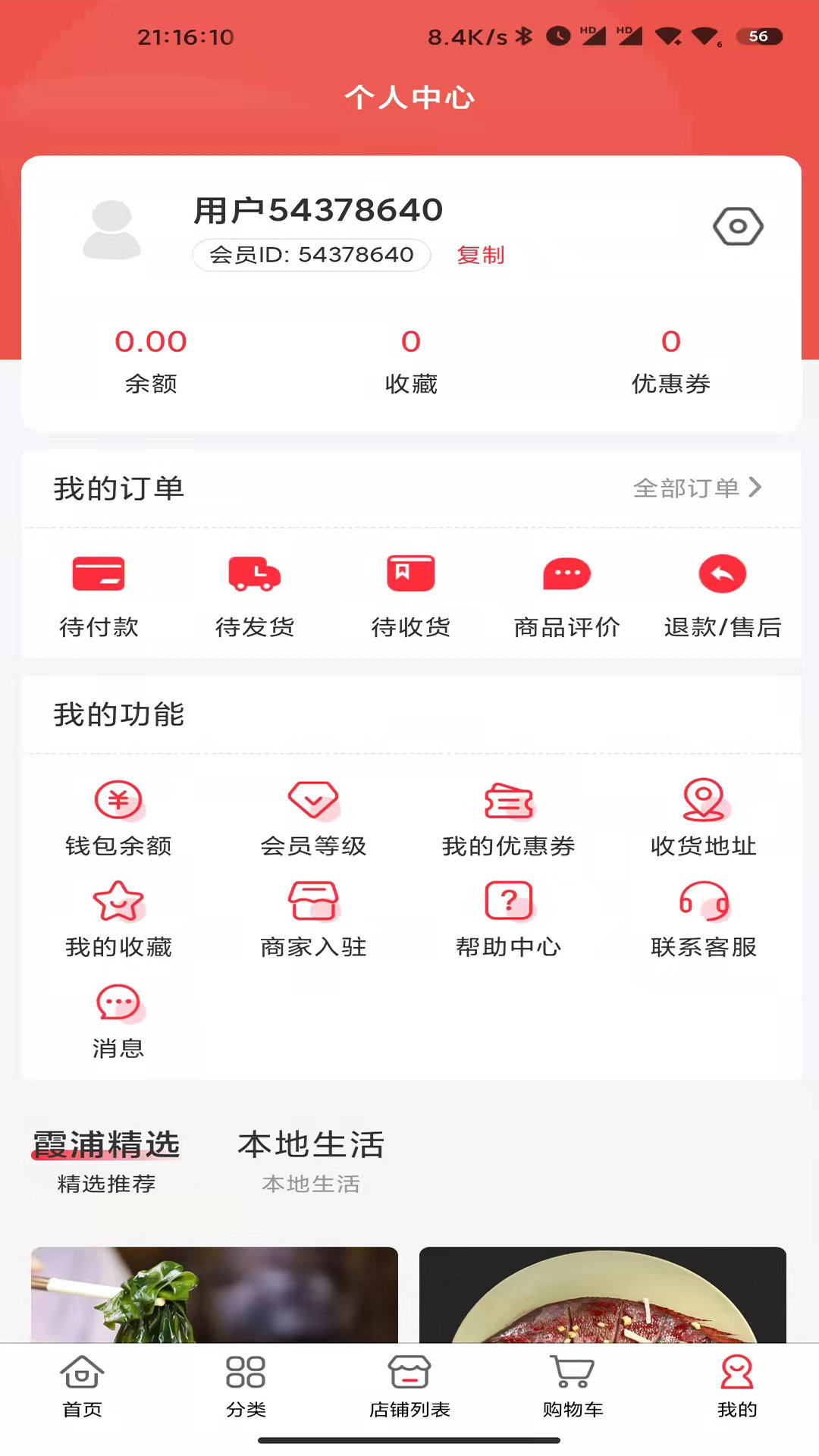 霞浦特产网app手机版
