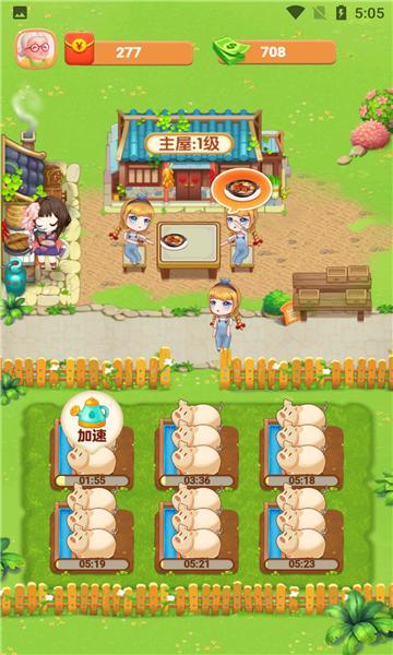 幸福农院app红包版