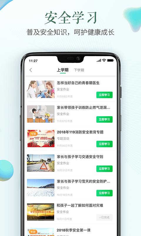 安全教育平台app最新版