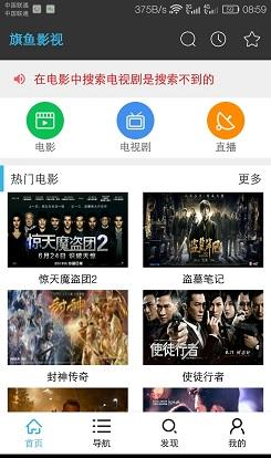 旗鱼影视app2.0.2