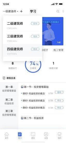 随手学app官方版