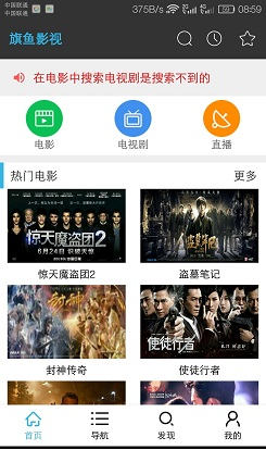 旗鱼影视app2.2