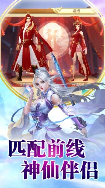 仙域争霸九游版