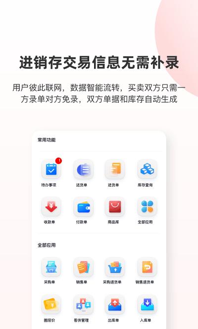 华华生意圈app安卓版
