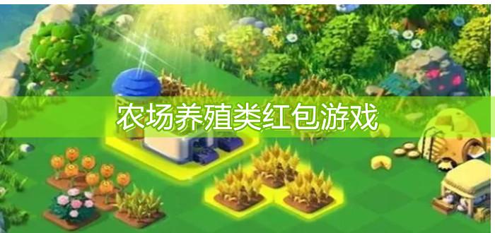 农场养殖类红包游戏
