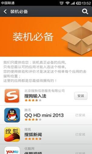 小米应用商店app