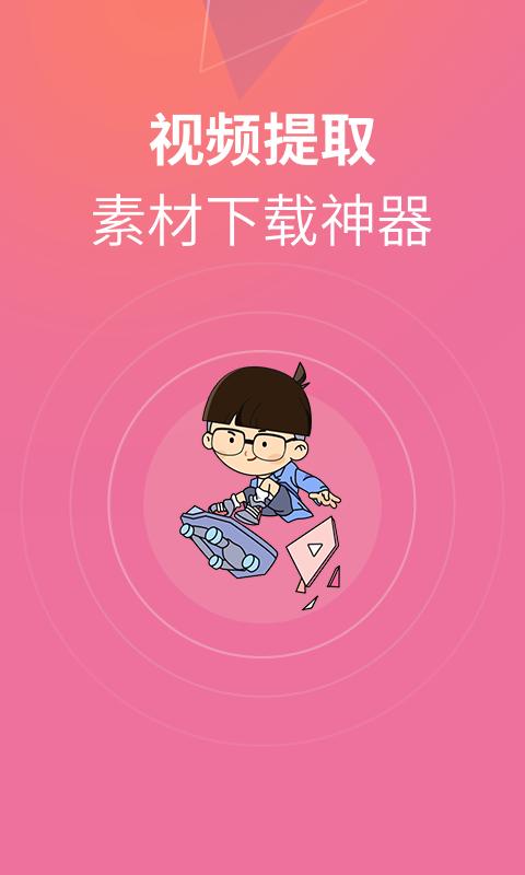 閃電素材君app