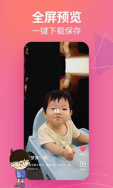 閃電素材君app(2)