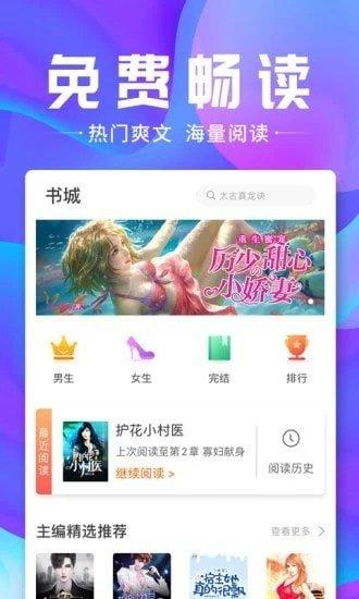 藍香閱讀app(3)