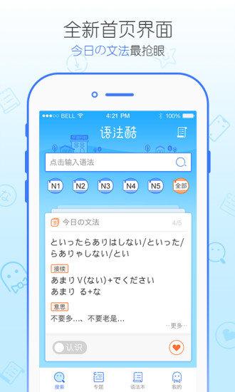 日語語法酷(3)