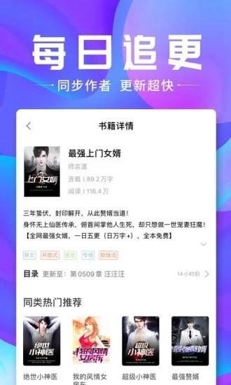 藍香閱讀免費版(1)