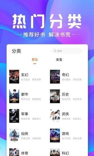 藍香閱讀app(1)