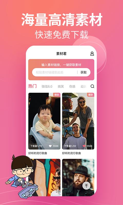 閃電素材君app(4)