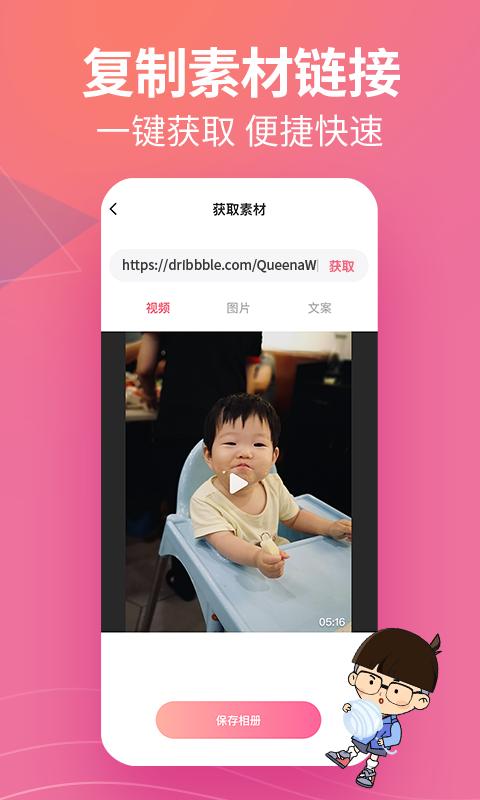閃電素材君app(1)