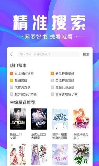 藍香閱讀app(2)