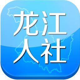 龙江人社app