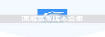潇湘高考版本合集