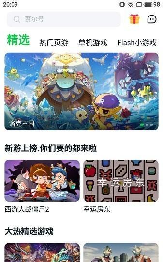 870游戏app