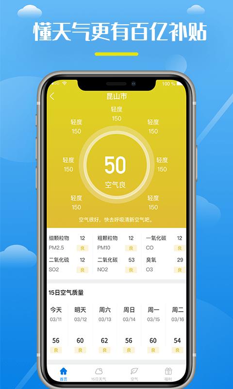 全民天气王(2)
