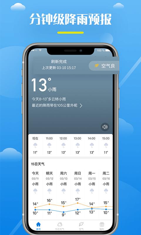 全民天气王(3)