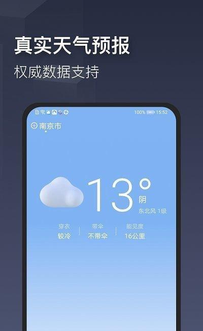 真实天气(3)