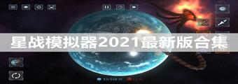 星战模拟器2021最新版合集