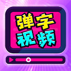 弹字视频神器 v1.4