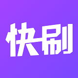 快刷小视频 v1.0.1