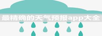 最精確的天氣預報app大全