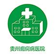 貴州癲癇病醫院app