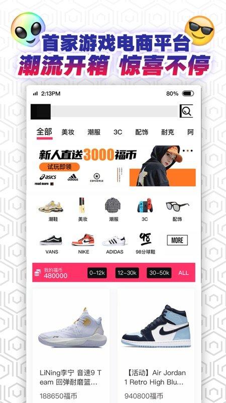 福玩app