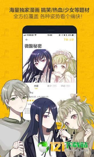 青橘漫畫(1)