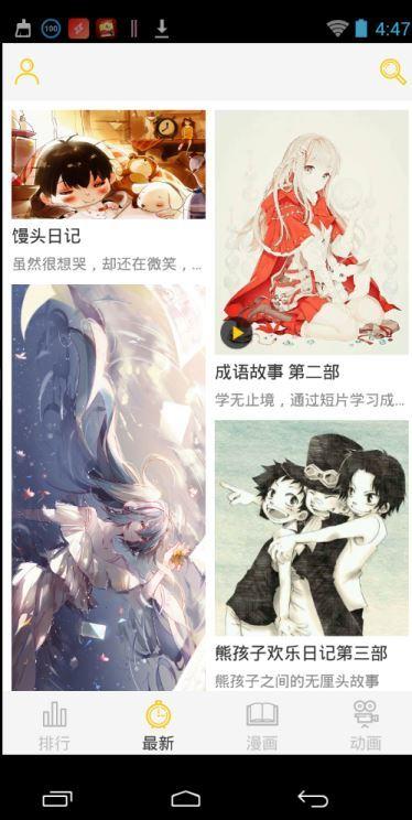 地瓜動漫app(3)