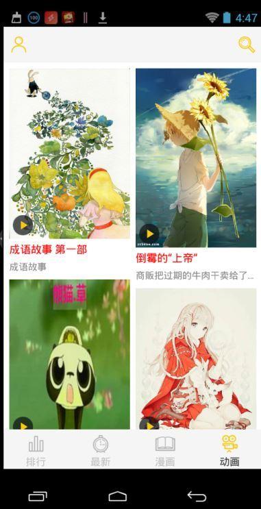 地瓜動漫app(2)