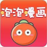 泡泡漫画破解版中文版无限金币 v1.0