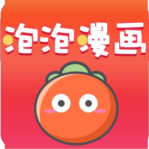 泡泡漫画中文破解版 v4.2.6
