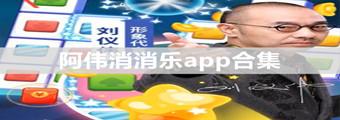 阿伟消消乐app合集