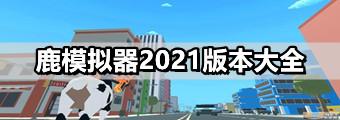 鹿模拟器2021版本大全
