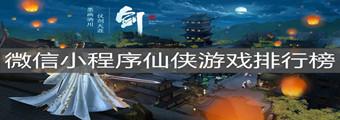 微信小程序仙侠游戏排行榜