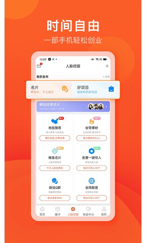 手机兼职项目(3)