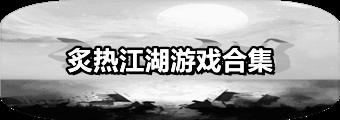 炙热江湖游戏合集