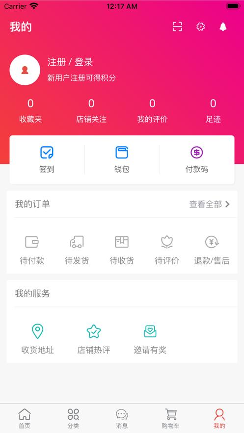蟹之霸app安卓版(1)