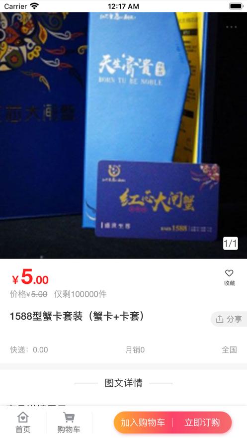 蟹之霸app安卓版(2)