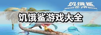 饥饿鲨游戏大全