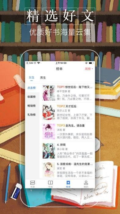 躺着看小说站app
