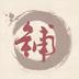 自(zi)家(jia)鋪tao)v4.5