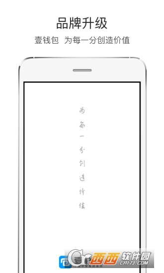 平安壹钱包(1)