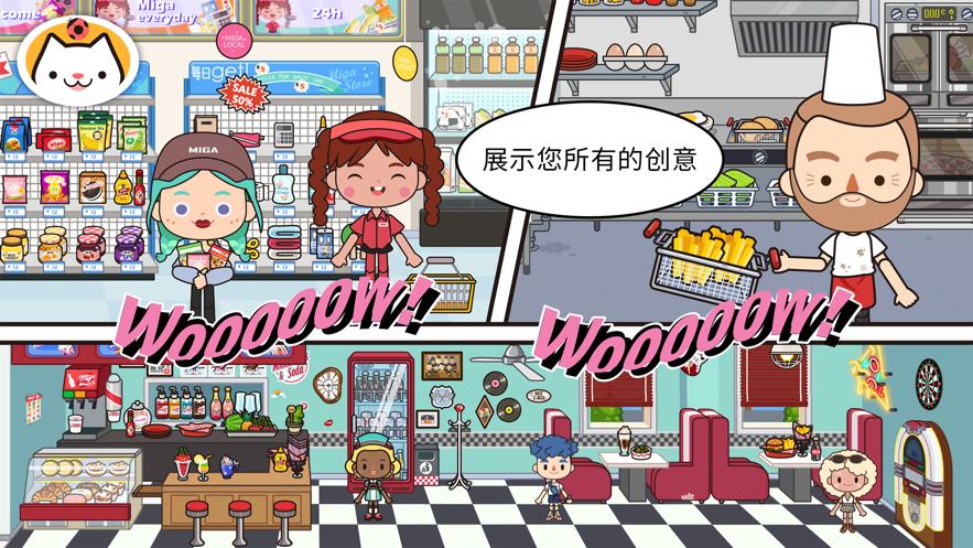 米加小镇:世界(最新版)大学1.36