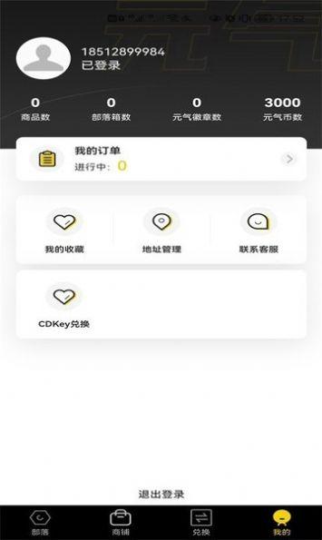 元气部落App